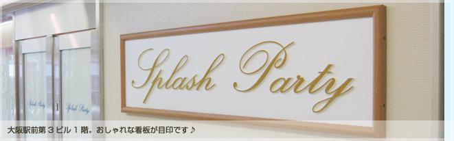 大阪駅前第3ビル1階。おしゃれな看板が目印です♪
